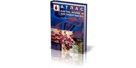 Книга «Атлас клеток крови и костного мозга», Козинец Г.И. (1998). Для того чтобы грамотно оценить полученные результаты, необходимо з