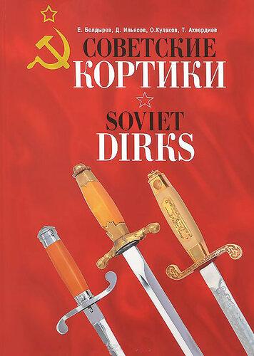 sovietdirks-0.jpg