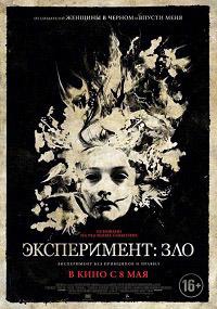 Эксперимент: Зло / The Quiet Ones (2014/BDRip/HDRip)