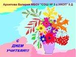 Архипова Валерия 5 Д.jpg