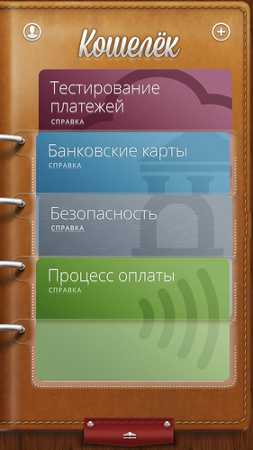 Оплата покупок смартфоном