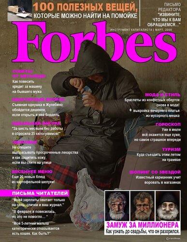 ФОРБС cover