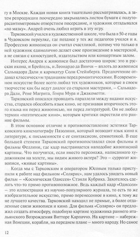 Михаил Ромадин. Тарковский и художники