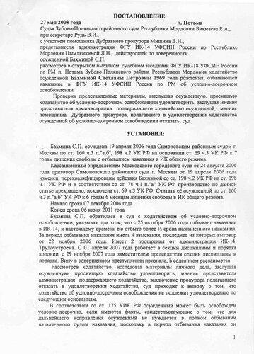 Постановление об отказе в УДО Светлане Бахминой