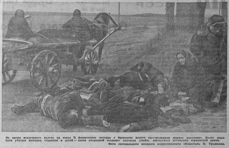 «Известия», 26 октября 1941 года, самолеты фашистской Германии, люфтваффе, авиация Второй мировой войны