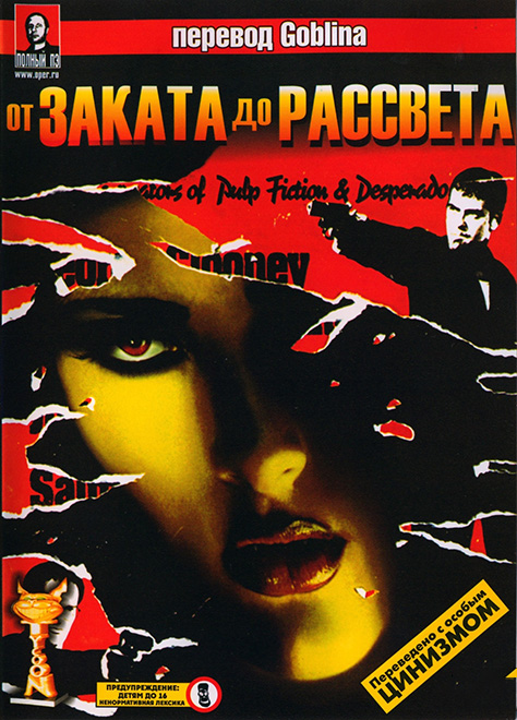 От заката до рассвета / From Dusk Till Dawn (1996) BD Remux + BDRip 1080p / 720p Перевод Гоблина!