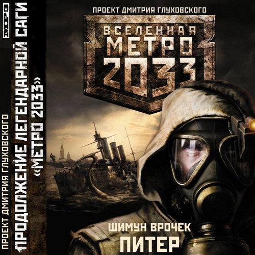Аудиокнига - Шимун Врочек. Вселенная Метро 2033. Питер