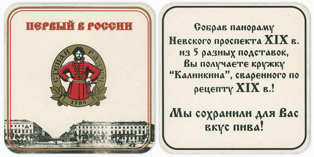 Степан Разин #268