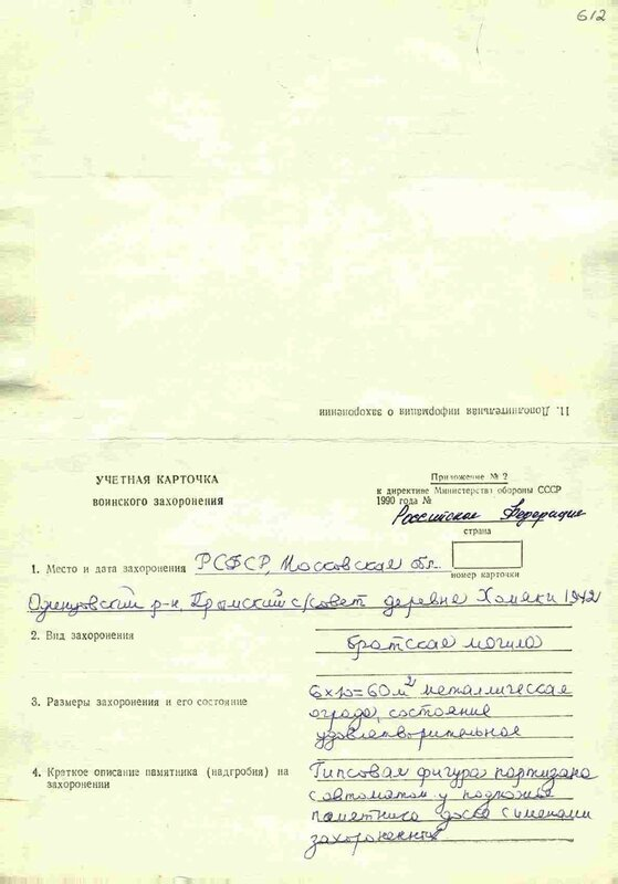 Учетная карточка воинского захоронения Хомяки, Одинцовской р-н, Московская обл.