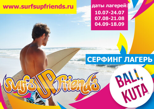 Серия летних серф лагерей на Бали! SurfsUpFriends Summer'11