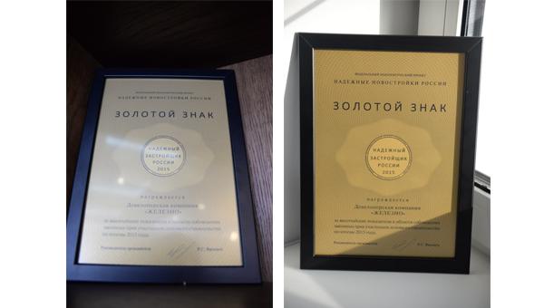 Награда ДК «Железно»