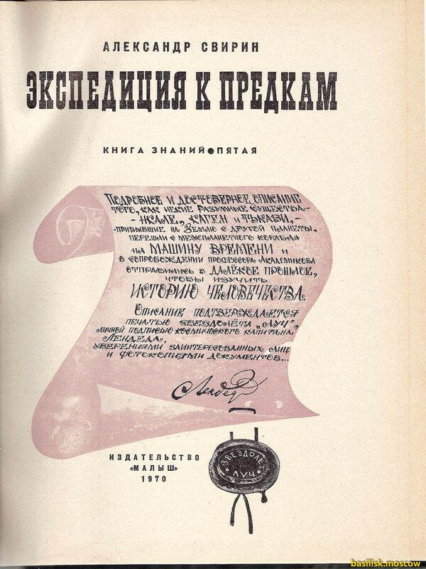 Александр Свирин. Экспедиция к предкам. 1970.