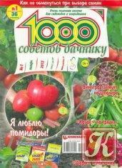 Книга 1000 советов дачнику № 1 2015