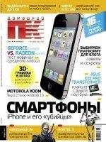 Журнал Домашний ПК №6 (июнь 2011)