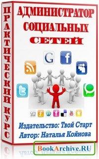 Книга Администратор социальных сетей