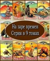 Книга На заре времен. Серия в 9 томах (1993 – 1995) FB2, RTF fb2, rtf 238Мб