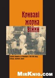 Книга Криваві жорна війни: трудова повинність на Рівненщині у 1941-1944 рр.