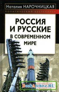 Россия и русские в современном мире (аудиокнига)
