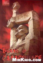 Книга Быль о Саласпилсе. Сборник воспоминаний бывших узников