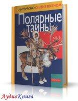 Книга Степанова Татьяна - Полярные тайны (аудиокнига) mp3