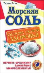 Книга Морская соль. Основа основ здоровья. Верните организму важнейшие микроэлементы