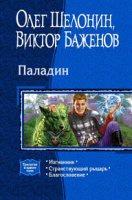 Книга Шелонин О., Баженов В. - Паладин. Трилогия в одном томе rtf, fb2 / rar 11,65Мб