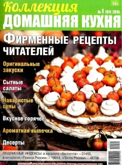 Книга Журнал: Коллекция Домашняя кухня №1 (91) (2015)