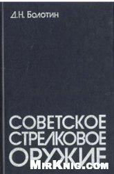 Книга Советское стрелковое оружие