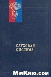 Книга Слуховая система