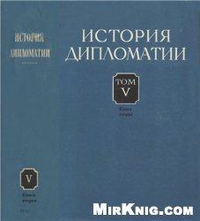 Книга История дипломатии. Том V. Книга вторая