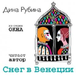 Аудиокнига аудиокниги 2014, MP3, современная проза, отечественная литература, Дина Рубина