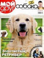 Журнал Мой друг собака №6 2013