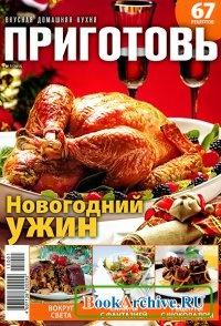 Журнал Приготовь № 1 2015