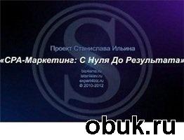 Книга С.Ильин - CPA-Маркетинг: С Нуля до Результата (2012г., RUS)