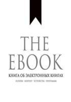 The Ebook. Книга об электронных книгах