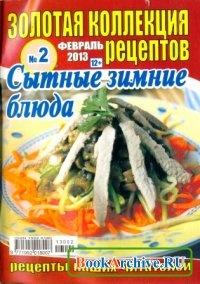 Книга Золотая коллекция рецептов №2,2013. Сытные зимние блюда.