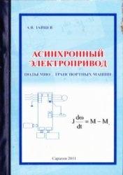 Книга Асинхронный электропривод подъемно-транспортных машин