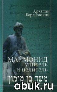 Книга Маймонид. Учитель и целитель