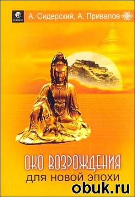 Книга Сидерский А., Привалов А.. Око возрождения для новой эпохи. Эффективные упражнения для укрепления физического и психического здоровья