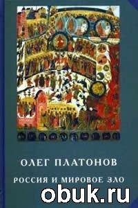 Книга Платонов О.А. - Россия и мировое зло