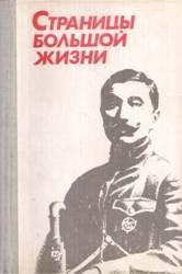 Книга Страницы большой жизни: Воспоминания о Маршале Советского Союза С.М. Буденном