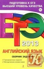 Книга ЕГЭ 2013 Английский язык : Сборник заданий