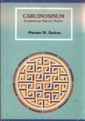 Книга Carcinosinum. Клиническая Materia Medica