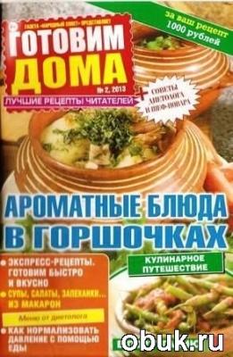 Книга Готовим дома № 2, 2013
