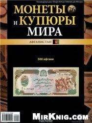 Журнал Монеты и купюры мира №-26