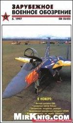 Книга Зарубежное военное обозрение №5 1997