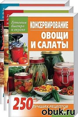 Книга Илона Куприна - Готовим быстро и вкусно. Комплект из 3 книг