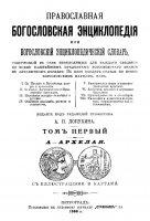 Книга Православная богословская энциклопедиiя. Т.1. А - Архелая (1900) pdf 31,18Мб