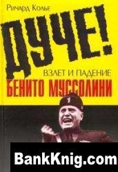 Книга Дуче! Взлет и падение Бенито Муссолини fb2 2,81Мб