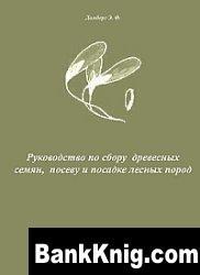 Книга Руководство по сбору древесных семян, посеву и посадке лесных пород pdf 1,9Мб